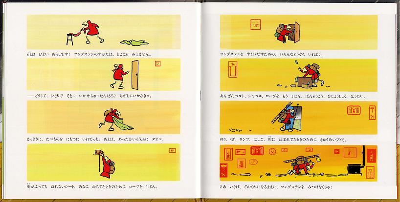 絵本「ケープドリ あらしのまき」の一コマ3
