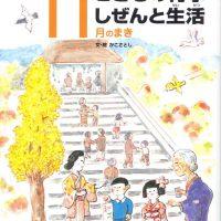 絵本「こどもの行事 しぜんと生活 11月のまき」の表紙