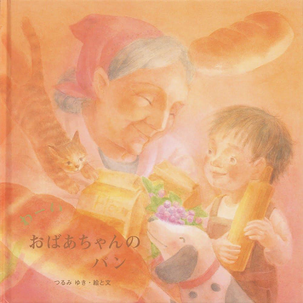 絵本「わーい おばあちゃんの パン」の表紙