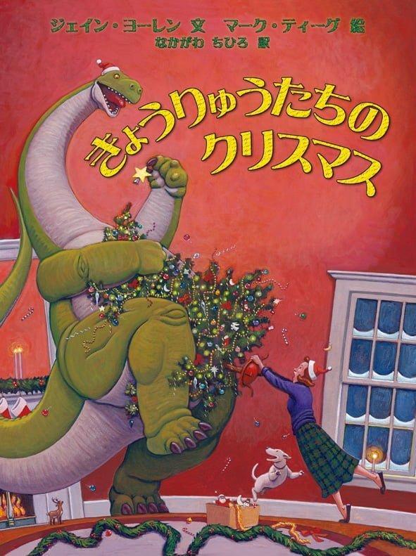 絵本「きょうりゅうたちのクリスマス」の表紙