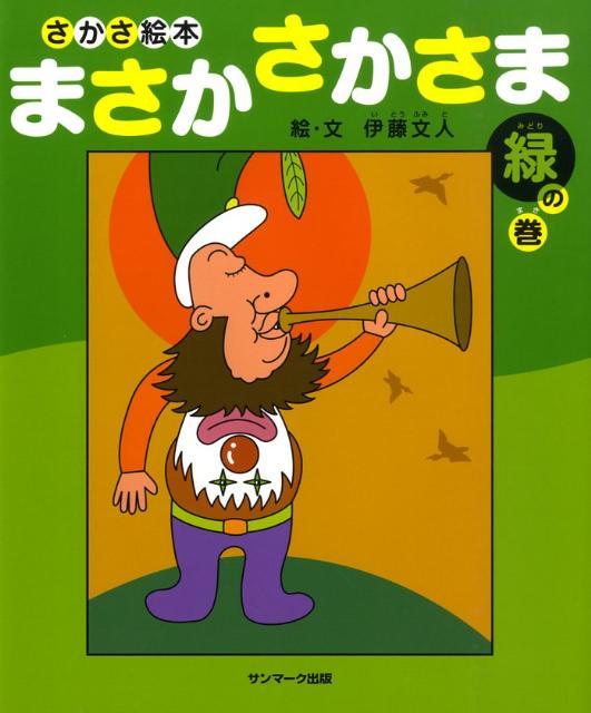 絵本「さかさ絵本 まさか さかさま 緑の巻」の表紙