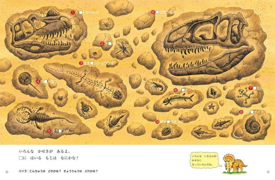 絵本「もっと恐竜とあそぼう!」の一コマ2