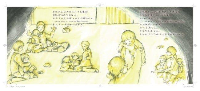 絵本「笑顔が守った命~津波から150人の子どもを救った保育士たちの実話」の一コマ2