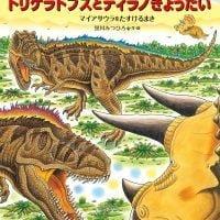 絵本「恐竜トリケラトプスとティラノきょうだい」の表紙
