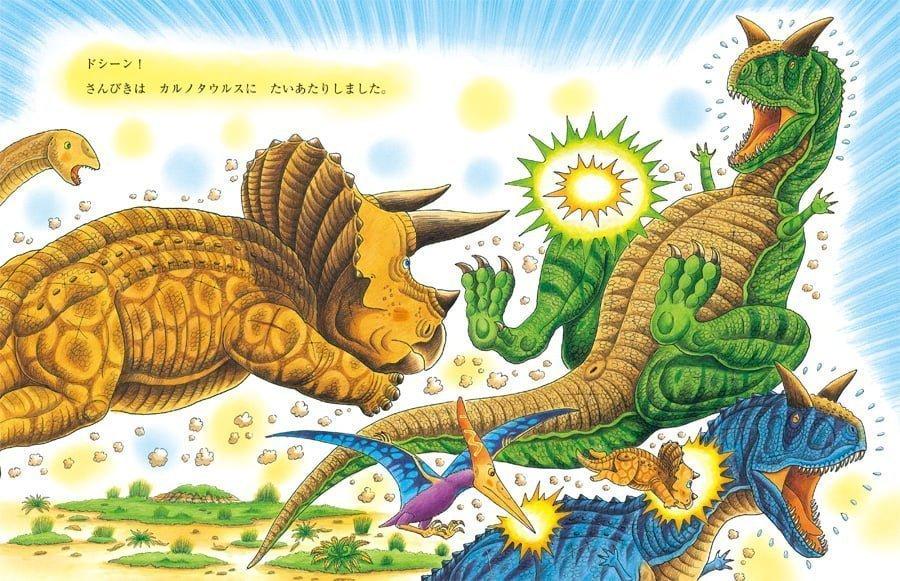 絵本「恐竜トリケラトプスとカルノタウルス」の一コマ2