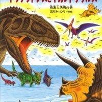 絵本「恐竜トリケラトプスとギガノトサウルス」の表紙