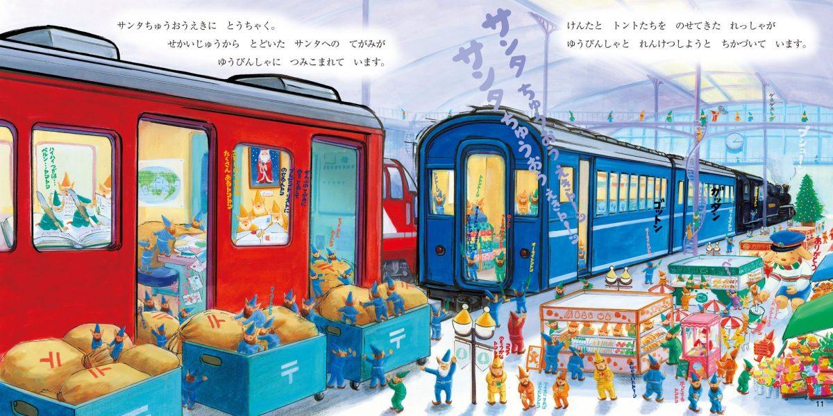 絵本「クリスマス トレイン しゅっぱつ」の一コマ3