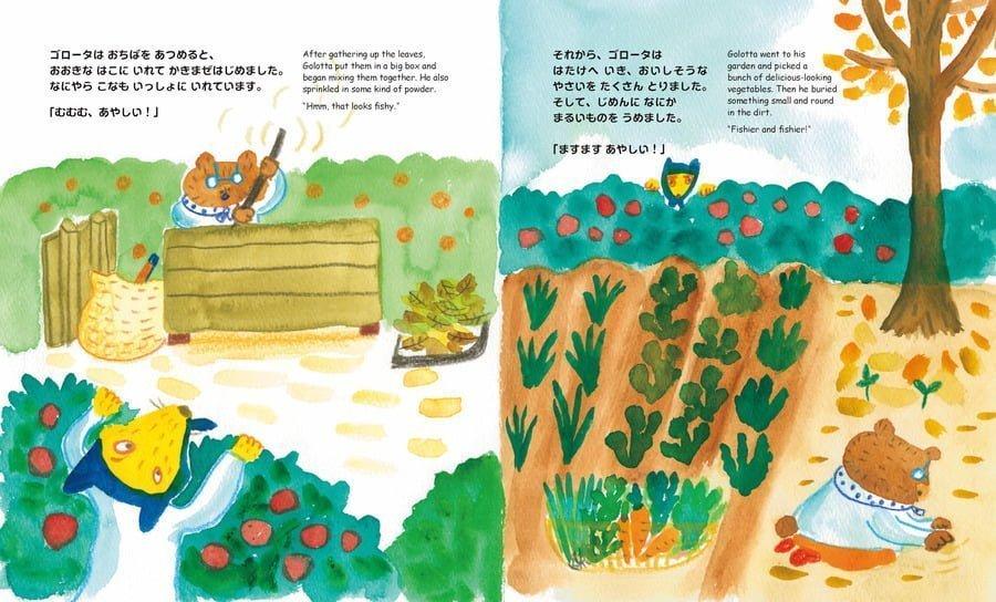 絵本「こんもり森のまほうのレストラン」の一コマ2