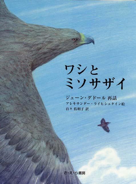 絵本「ワシとミソサザイ」の表紙