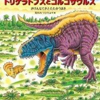 絵本「恐竜トリケラトプスとゴルゴサウルス」の表紙