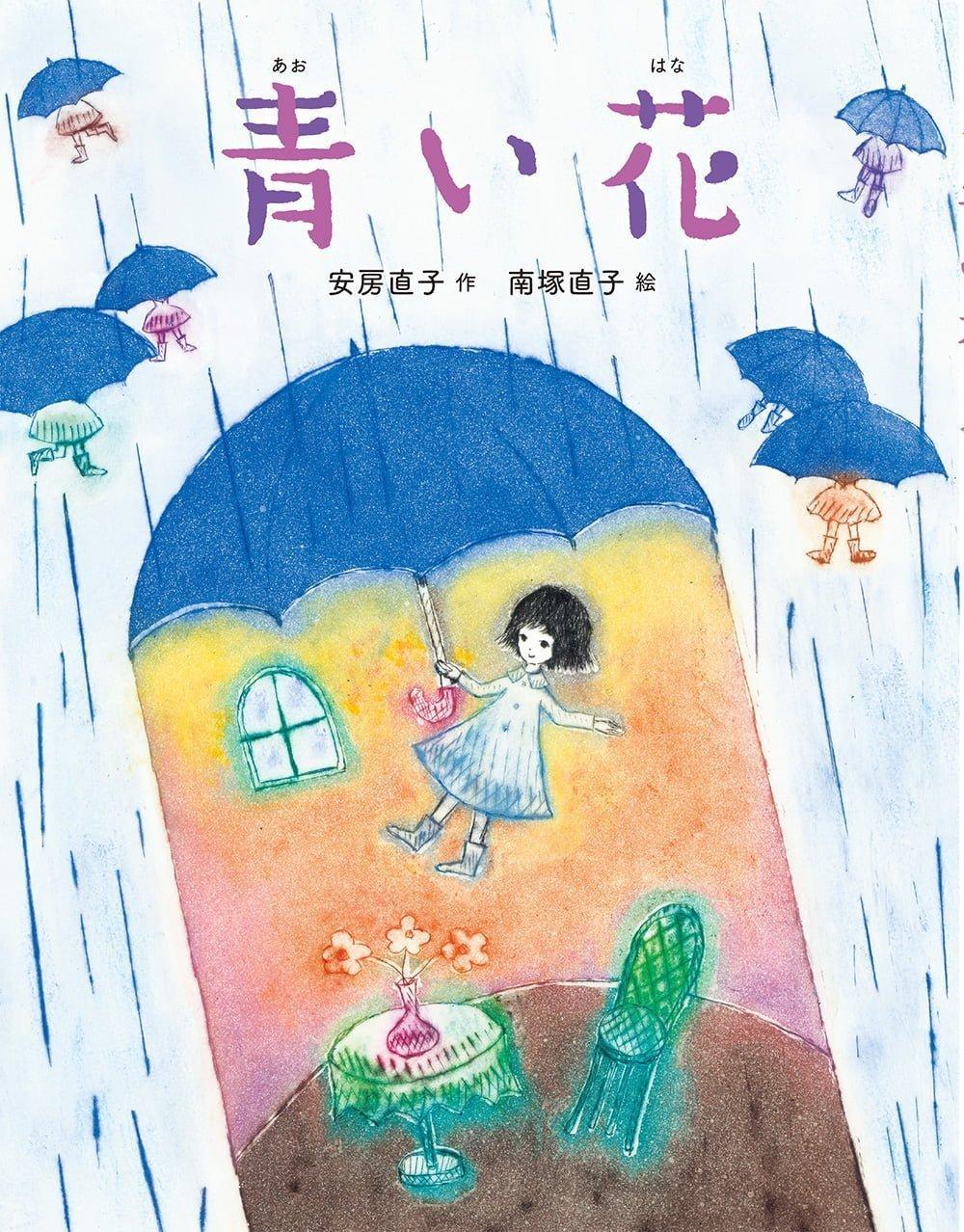 絵本「青い花」の表紙
