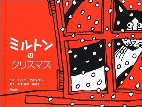 絵本「ミルトンのクリスマス」の表紙