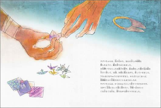 絵本「海をわたった折り鶴」の一コマ
