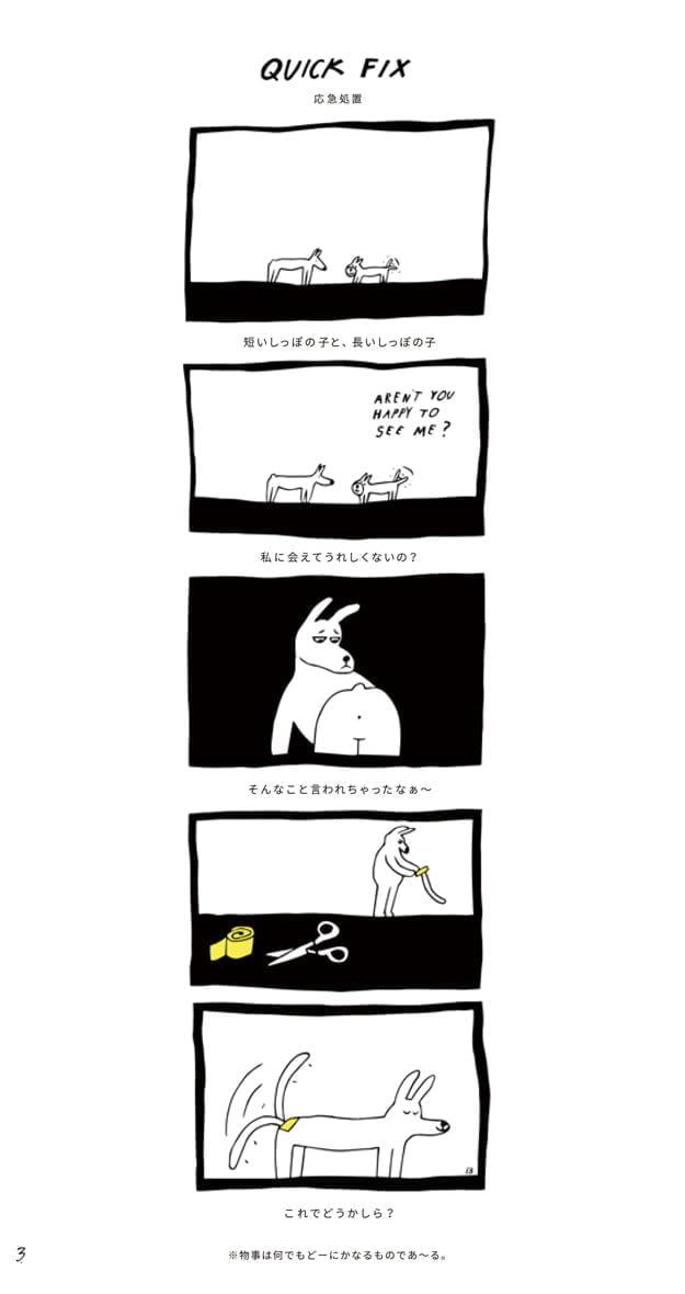 絵本「エレオノールのわたしとイヌくん」の一コマ2
