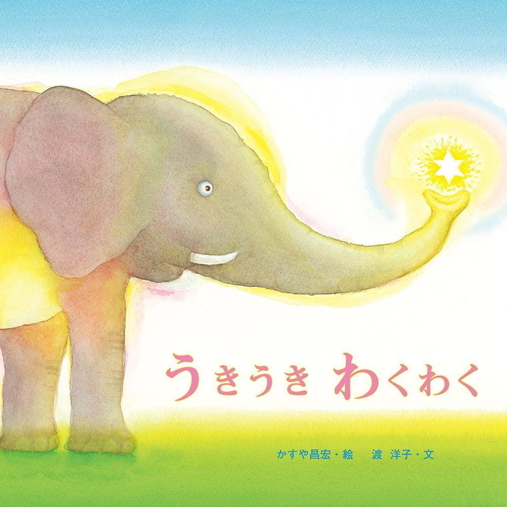 絵本「うきうき わくわく」の表紙