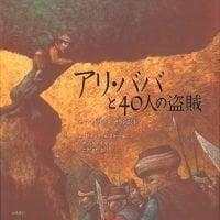 絵本「アリ・ババと40人の盗賊」の表紙