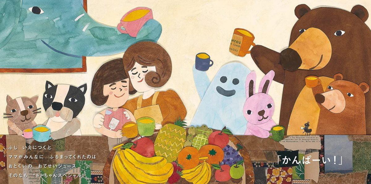 絵本「トトのかんぱい」の一コマ5