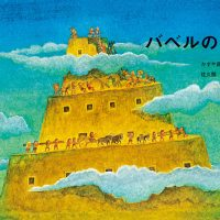 絵本「バベルの塔」の表紙
