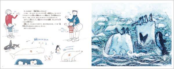 絵本「ソフィー・スコットの南極日記」の一コマ