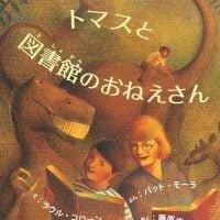 絵本「トマスと図書館のおねえさん」の表紙