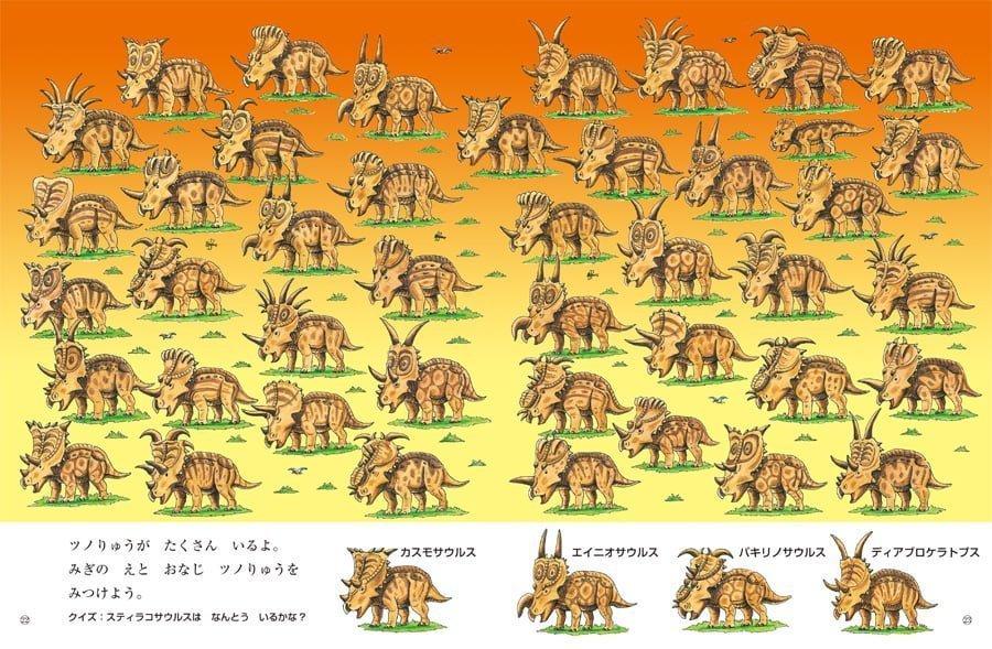 絵本「もっと恐竜とあそぼう!」の一コマ4