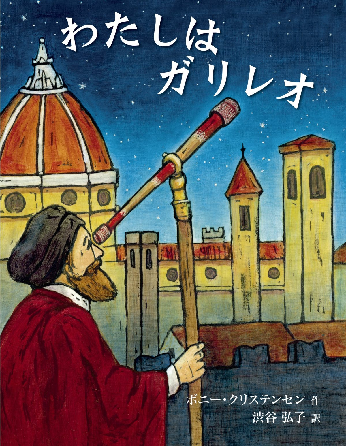 絵本「わたしはガリレオ」の表紙