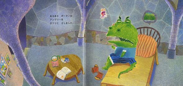 絵本「おこりんぼうのアングリー」の一コマ2
