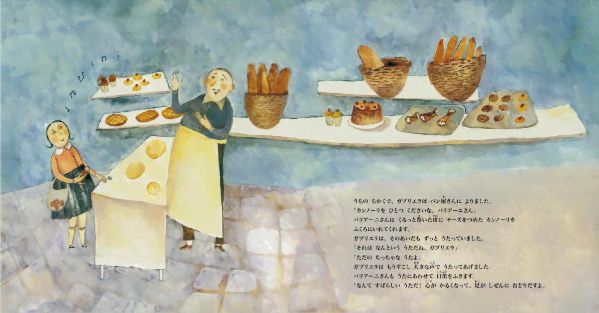 絵本「町にながれるガブリエラのうた」の一コマ