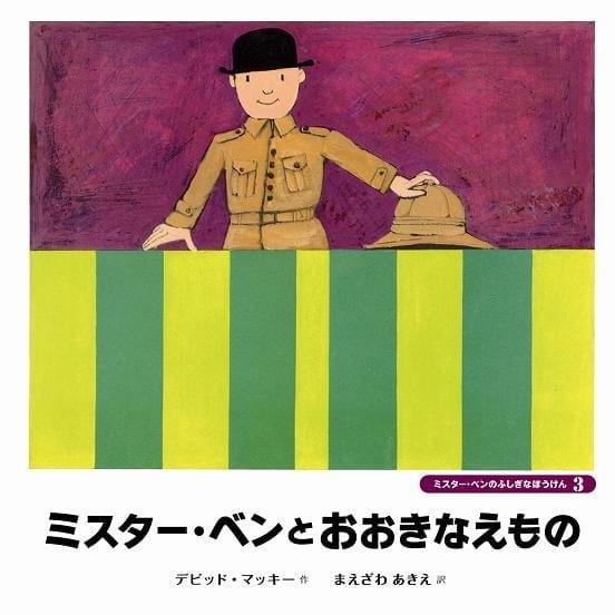 絵本「ミスター・ベンとおおきなえもの」の表紙