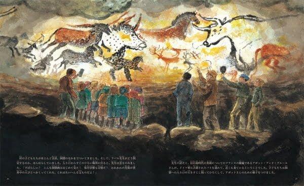 絵本「ラスコーの洞窟 ぼくらの秘密の宝もの」の一コマ