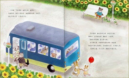 絵本「バスがくるまで」の一コマ2