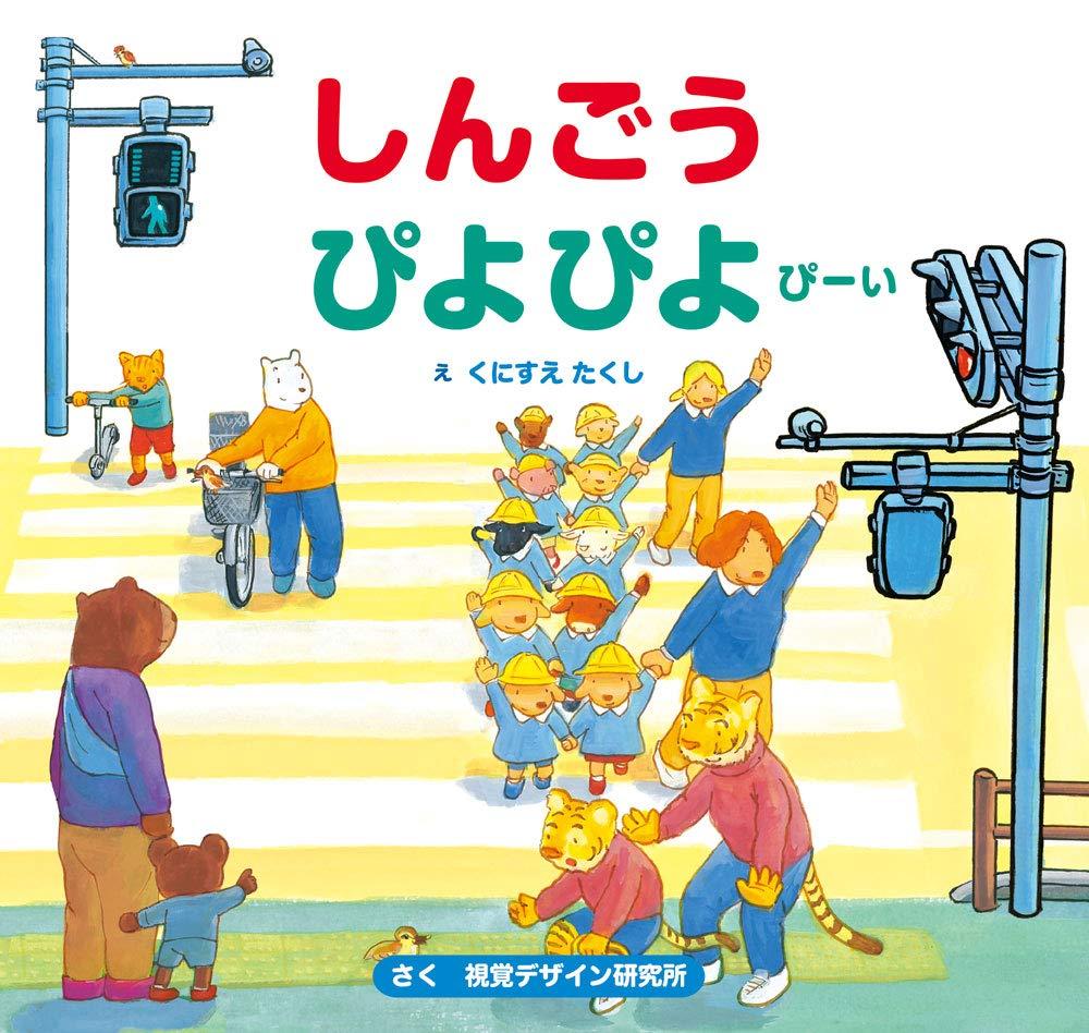 絵本「しんごうぴよぴよぴーい」の表紙