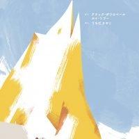 絵本「ルー、山へ行く」の表紙