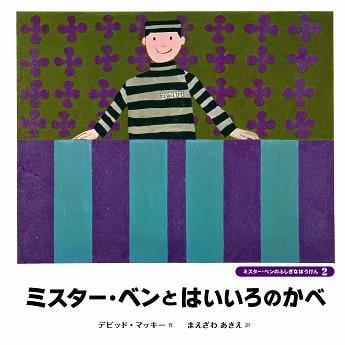 絵本「ミスター・ベンとはいいろのかべ」の表紙