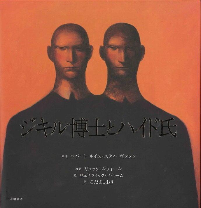 絵本「ジキル博士とハイド氏」の表紙