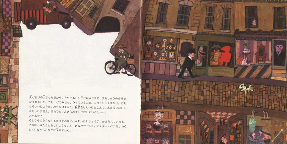 絵本「ミスター・ベンとあかいよろい」の一コマ2