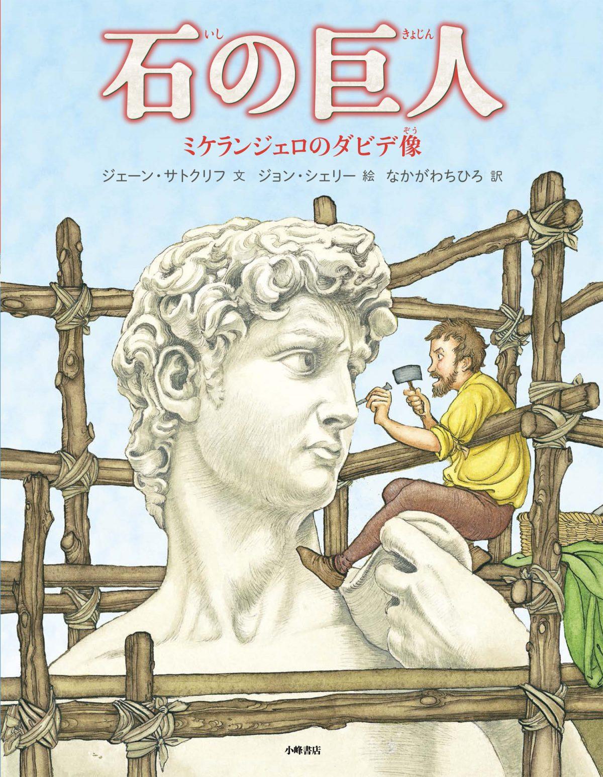 絵本「石の巨人 ミケランジェロのダビデ像」の表紙