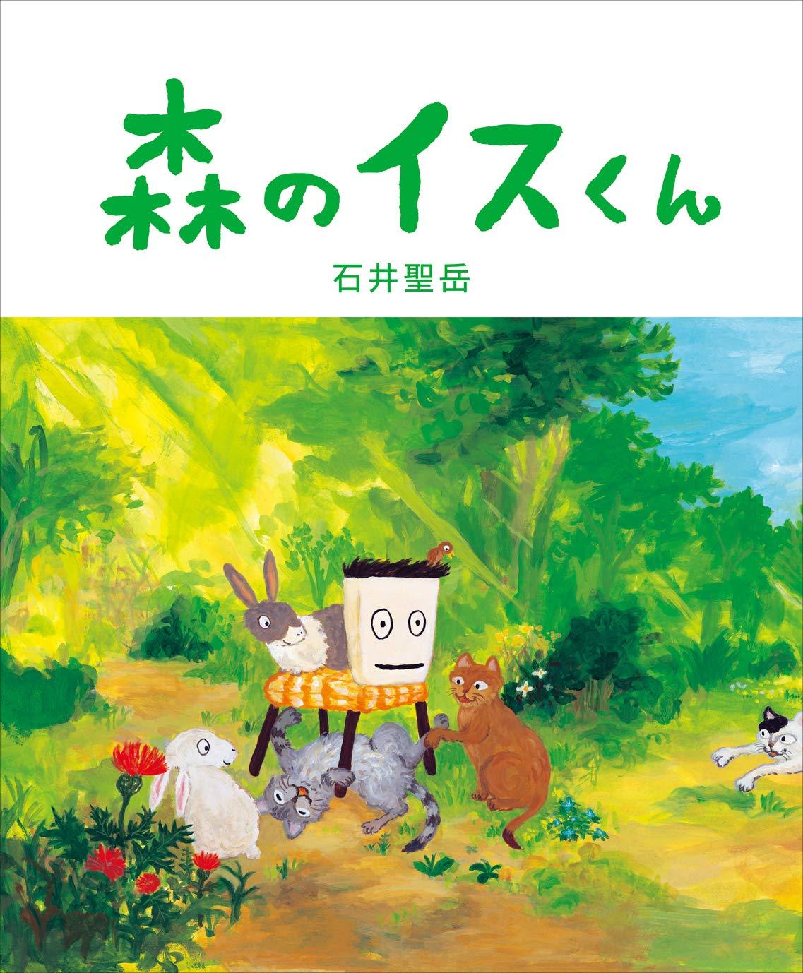 絵本「森のイスくん」の表紙