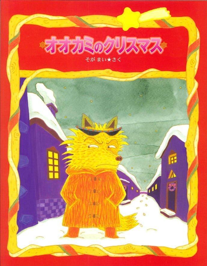 絵本「オオカミのクリスマス」の表紙