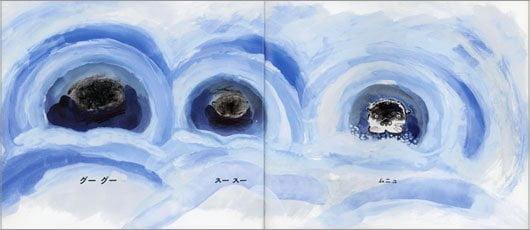 絵本「かわうそ3きょうだいのふゆのあさ」の一コマ
