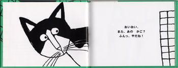 絵本「ミルトンびょういんへ」の一コマ