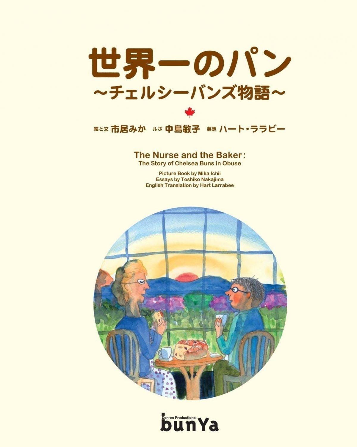 絵本「世界一のパン ~チェルシーバンズ物語」の表紙