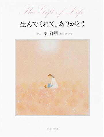 絵本「生んでくれて、ありがとう」の表紙