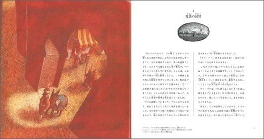 絵本「アリ・ババと40人の盗賊」の一コマ