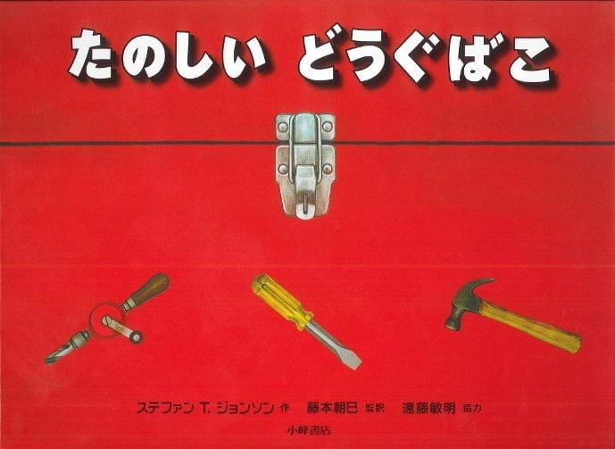 絵本「たのしい どうぐばこ」の表紙