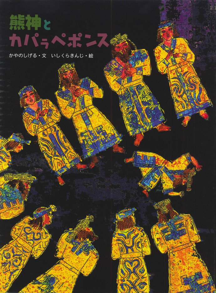 絵本「熊神とカパラペポンス」の表紙
