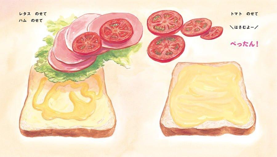 絵本「ぺったん! サンドイッチ」の一コマ