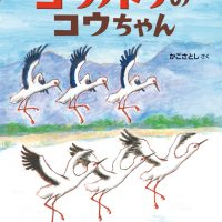 絵本「コウノトリのコウちゃん」の表紙
