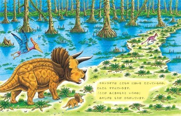 絵本「恐竜トリケラトプスとあくまのもり」の一コマ