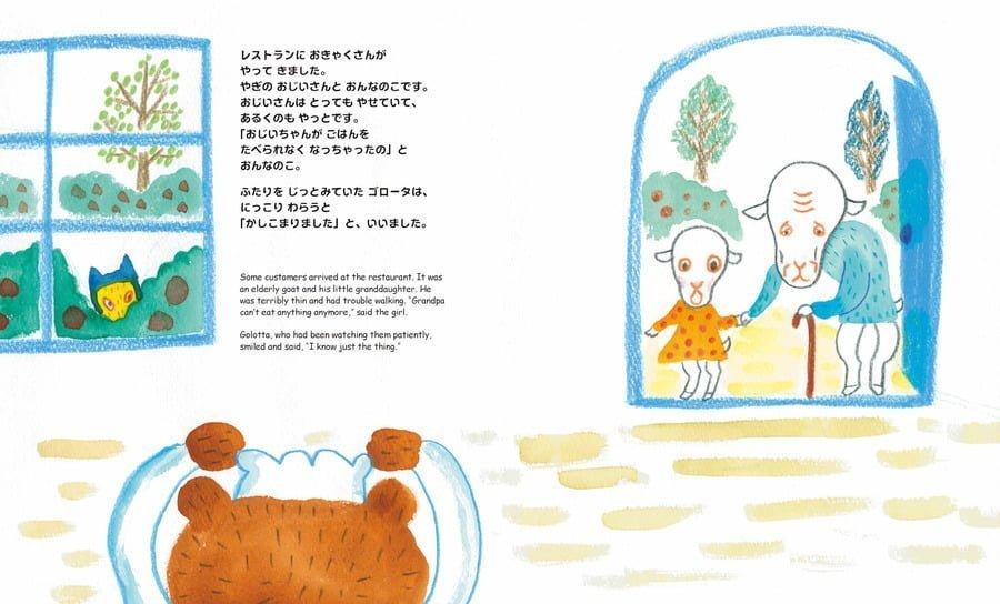 絵本「こんもり森のまほうのレストラン」の一コマ3